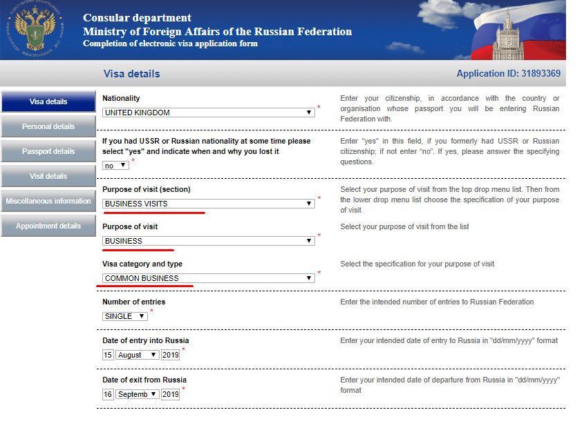 Business visa to Russia application 1
