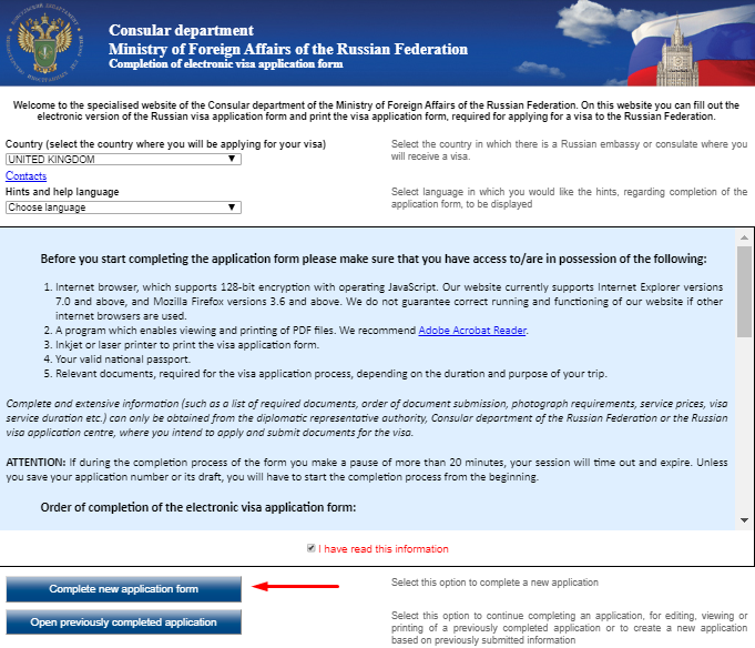 Russian visa application first step