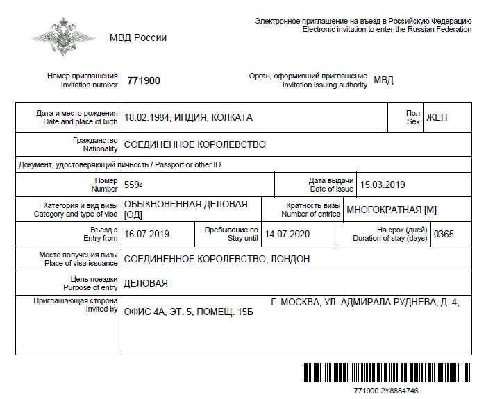 Russian business invitation (FMS) example